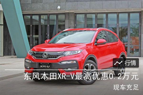 东风本田XR-V最高优惠0.2万元 现车充足