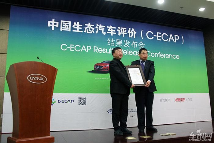 C-ECAP新一批评价结果发布 两车型获白金牌
