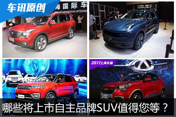 哪些即将上市的自主品牌SUV值得您等一等?
