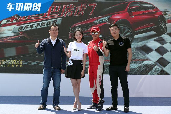 """奇瑞瑞虎7""""我是车手""""挑战营北京站开幕"""