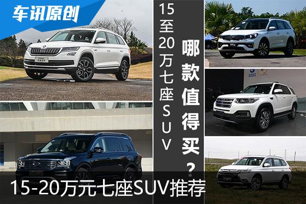 究竟那个最值   国内15-20万元七座SUV推荐