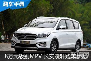 8万元就可以拥有的MPV 长安凌轩购车手册