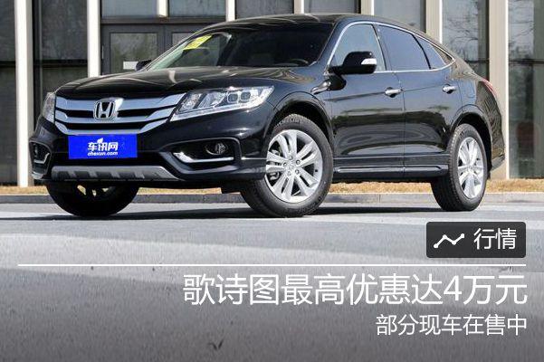 歌诗图最高优惠达4万元 部分现车在售中