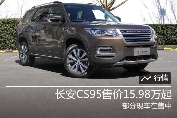 长安CS95售价15.98万起 部分现车在售中