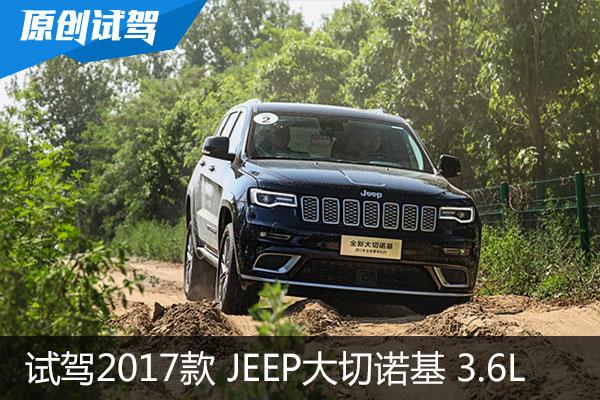 更全能、更豪华 试驾2017款Jeep大切诺基