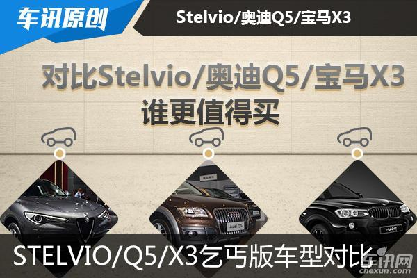 Stelvio/Q5/X3乞丐版车型 到底谁更值得买