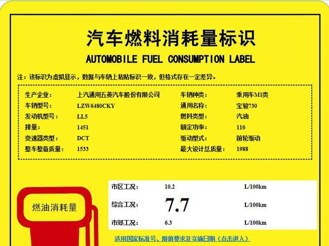 宝骏730自动挡车型信息曝光 搭DCT变速箱