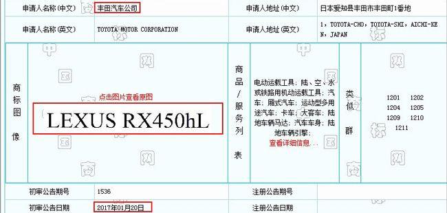 雷克萨斯RX450hL或明年发布 将采用7座布局