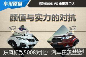 七座SUV 东风标致5008对比广汽丰田汉兰达