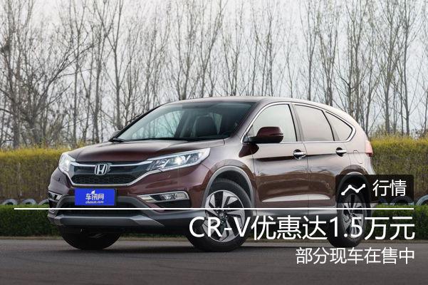 东风本田CR-V购车优惠1.5万元