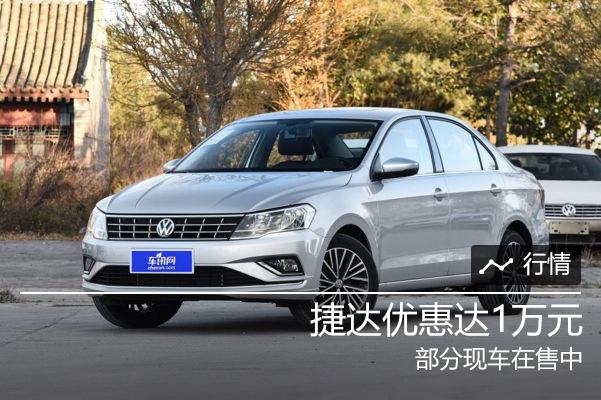 一汽-大众捷达购车优惠1万元 店内现车销售