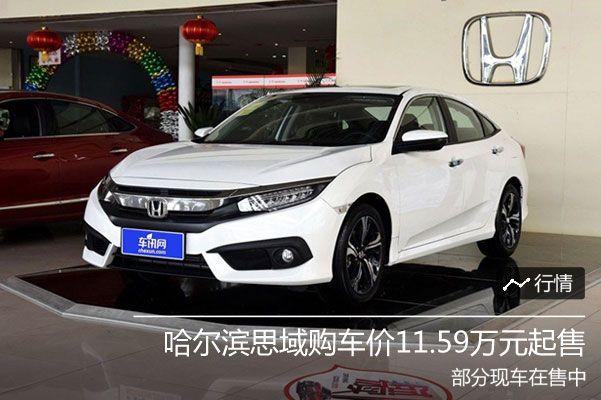 思域购车价11.59万元起售 哈尔滨现车销售