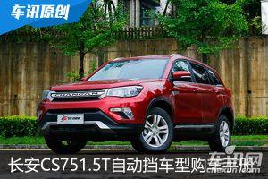1.5T的最佳搭档,长安CS751.5T自动购车手册