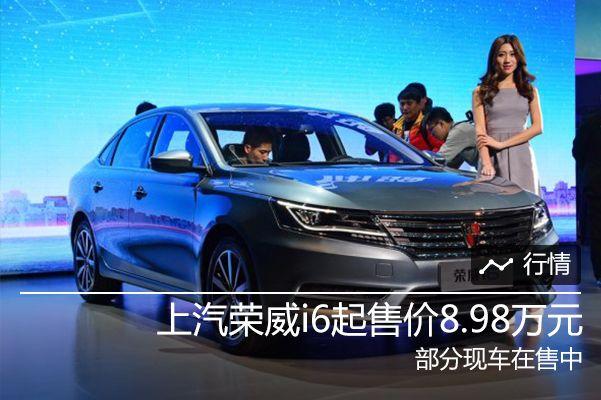上汽荣威i6起售价8.98万元