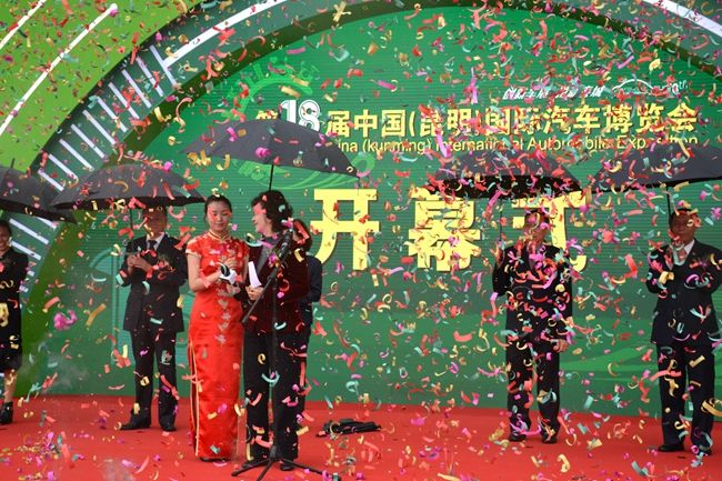 第十八届中国昆明国际汽车博览会盛大开幕