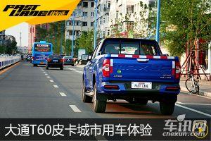 大通T60城市用车体验 舒适灵活配置贴心