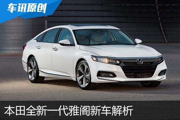 首次搭载10AT变速箱 本田全新雅阁新车解析