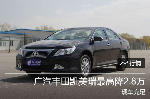 西安广汽丰田凯美瑞最高降2.8万 现车充足