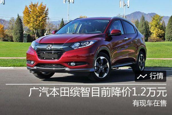 广汽本田缤智目前降价1.2万元 有现车在售