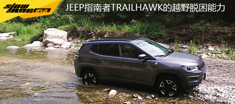 "开着Jeep指南者Trailhawk去""野"""