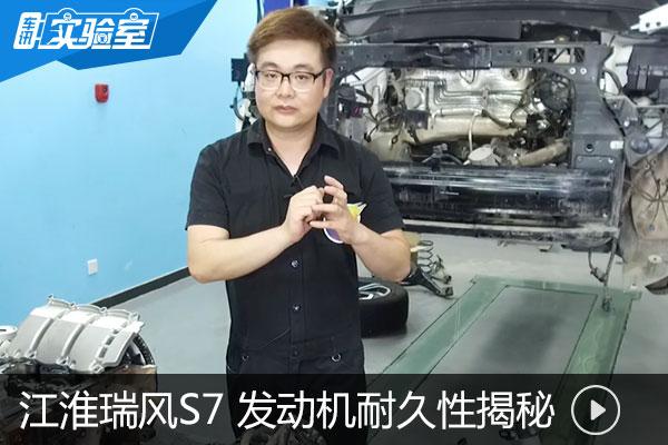 江淮瑞风S7巅峰试驾归来  发动机耐久性揭秘