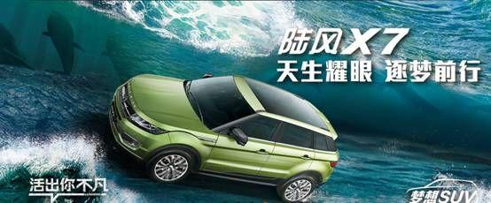 8月购车季火热来临 陆风全系优惠空前