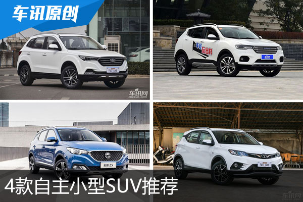 奔腾X40领衔 4款自主小型SUV推荐