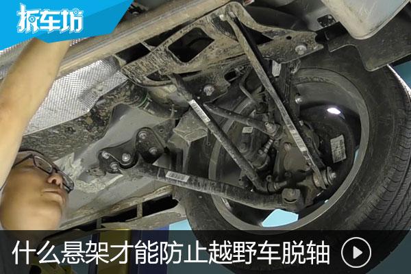 实验告诉你 什么悬架才能防止越野车脱轴