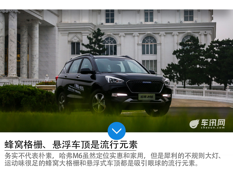 实惠和家用是根本,试驾紧凑型SUV哈弗 M6
