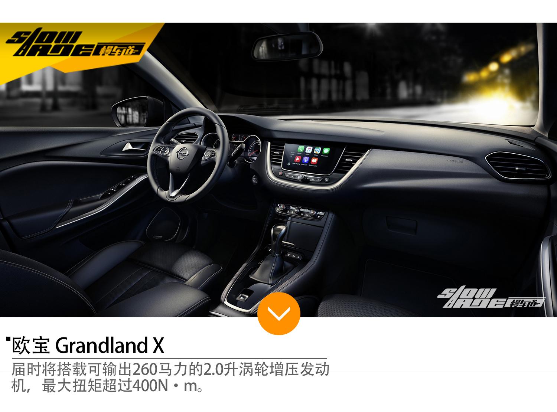 欧宝Grandland X 将亮相于法兰克福车展