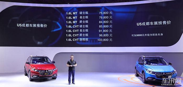 纳智捷 U5 SUV成都车展来袭 预售7.58万起