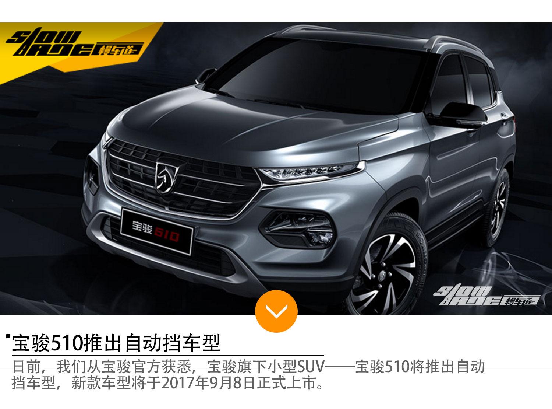 宝骏510推出自动挡车型 9月8日正式上市