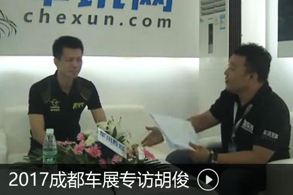2017成都车展专访海马汽车销售有限公司胡俊