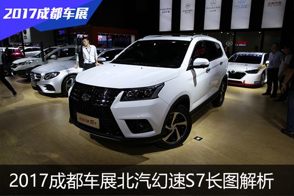 2017成都车展长图解析 中型SUV北汽幻速S7