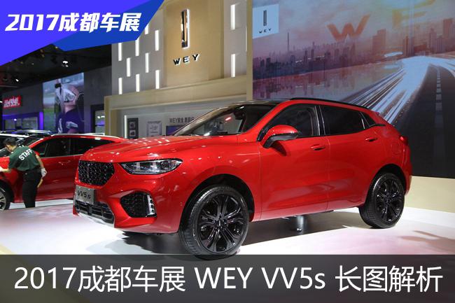 2017成都车展长图解析 长城汽车 WEY VV5s