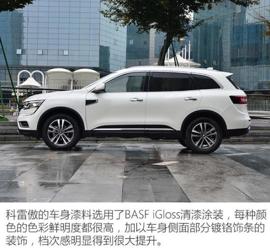 东风雷诺科雷傲北京现车优惠 限时促销