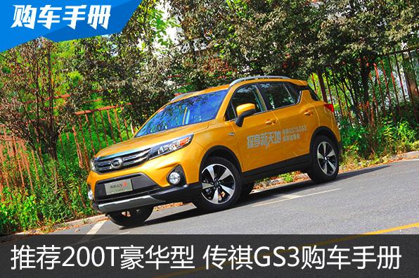 推荐200T 6AT自动豪华型 传祺GS3购车手册