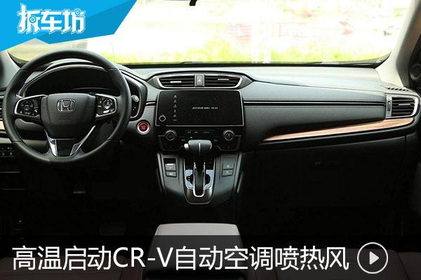 高温启动本田CR-V自动空调喷人一脸热风