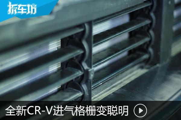 全新CR-V进气格栅变聪明 成本增加效果好?
