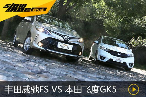 """丰田威驰FS vs """"神车""""本田飞度GK5"""
