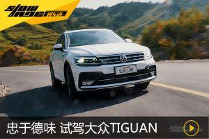 忠于德味的最好选择 试驾大众Tiguan R-line