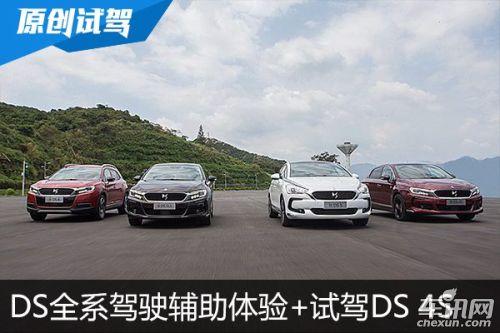 智能升级 DS全系驾驶辅助体验+试驾DS 4S