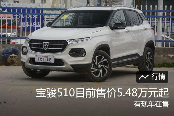 宝骏510目前售价5.48万元起 有现车在售