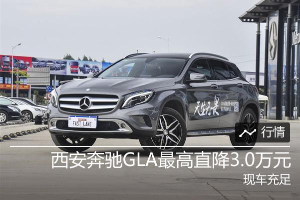 西安奔驰GLA最高直降3.0万元 现车充足