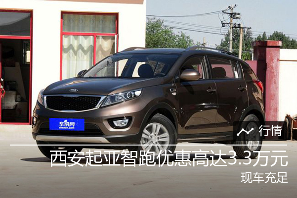 西安起亚智跑优惠高达3.3万元 现车充足
