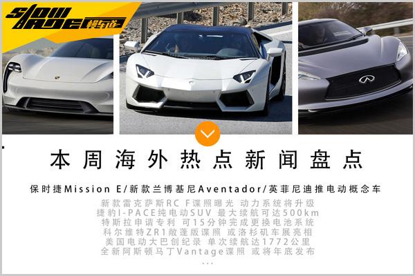 新款兰博基尼Aventador 海外热点新闻盘点