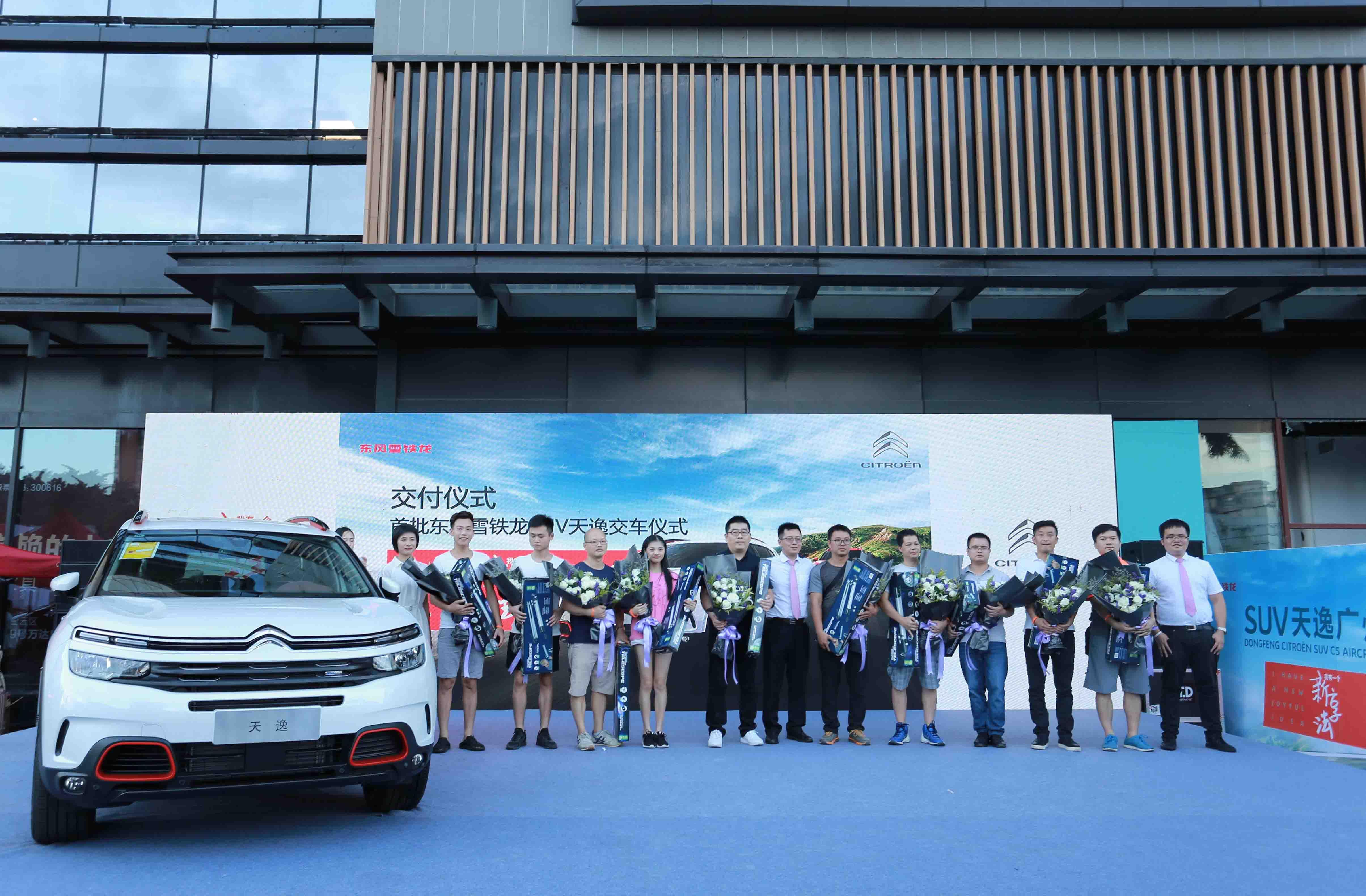 东风雪铁龙SUV天逸 首批新车交付广州用户