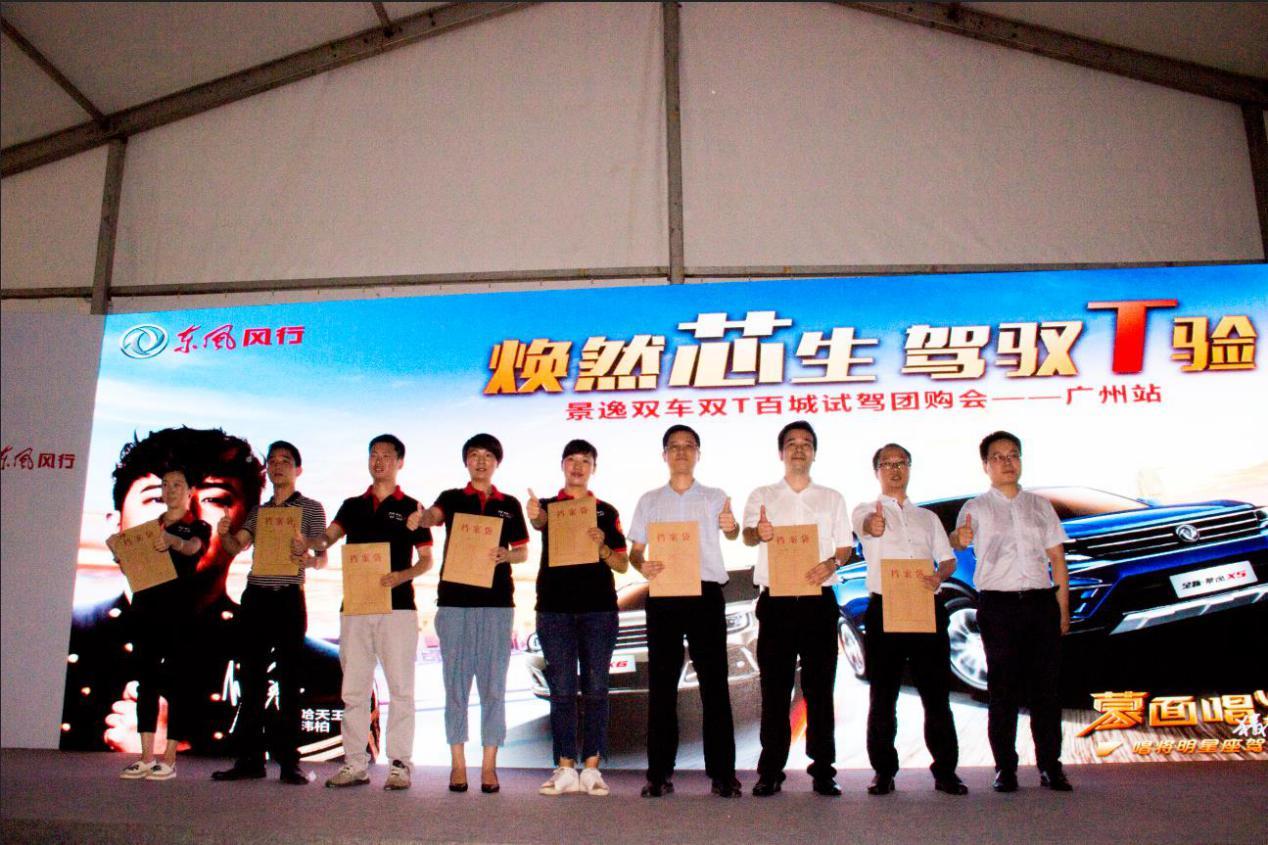 广州区域景逸双T百城试驾团购会隆重举办