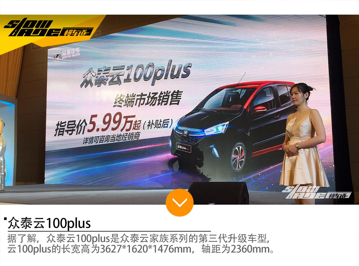 众泰云100plus上市 补贴后售价5.99万元起