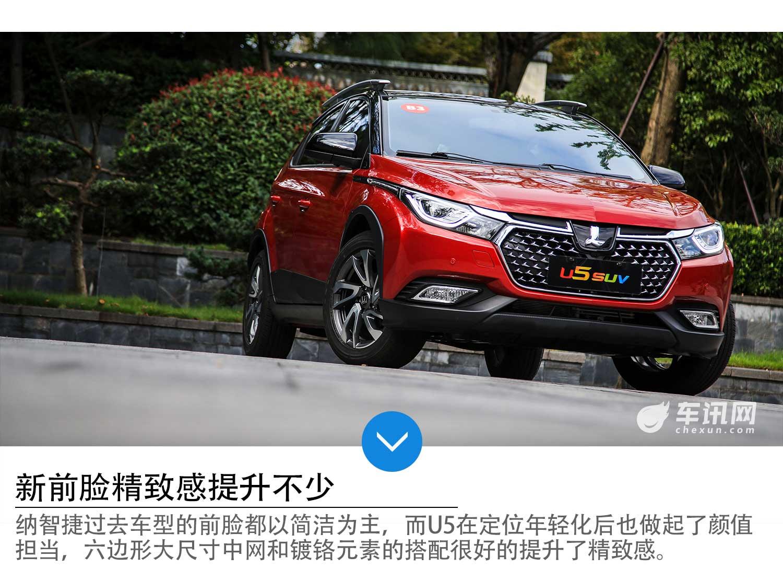 10万内的新潮科技派,试驾纳智捷U5 SUV